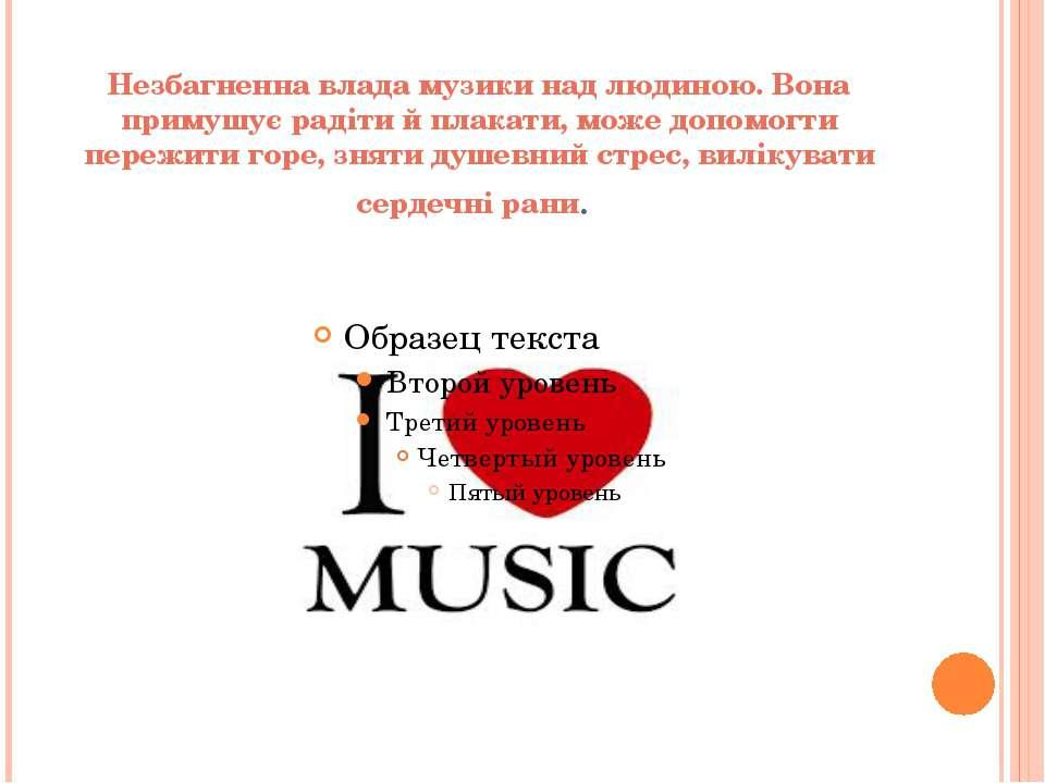 Незбагненна влада музики над людиною. Вона примушує радіти й плакати, може до...