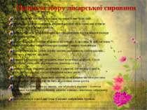 Правила збору лікарської сировини Календар збору рослин для кожної місцевості...