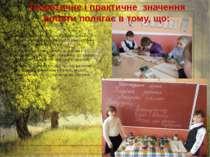 матеріали роботи можуть бути використані місцевими жителями для збору і викор...