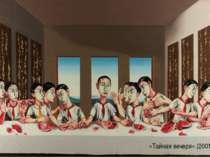 «Тайная вечеря».(2001)