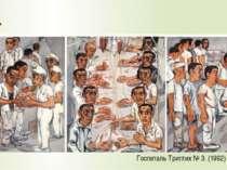Госпиталь Триптих № 3. (1992)