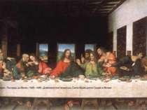 «Тайная вечеря», Леонардо да Винчи, (1495—1498). Доминиканский монастырь Сант...