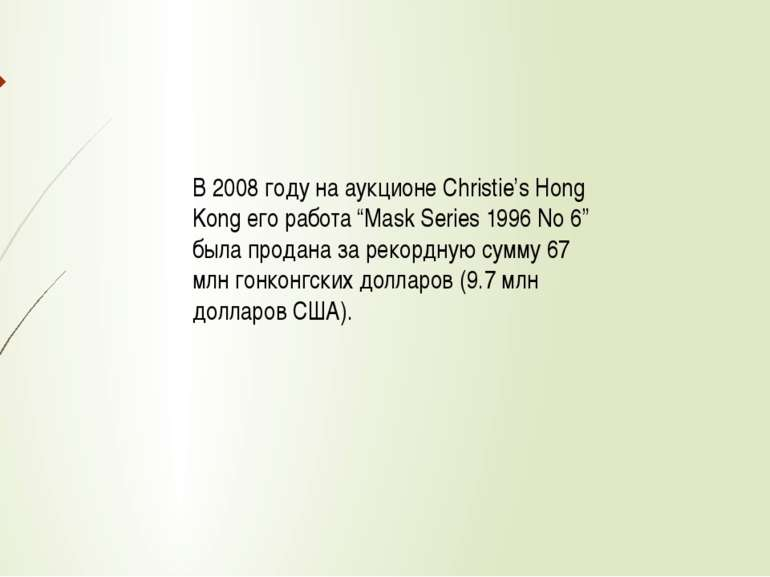 "В 2008 году на аукционе Christie's Hong Kong его работа ""Mask Series 1996 No ..."