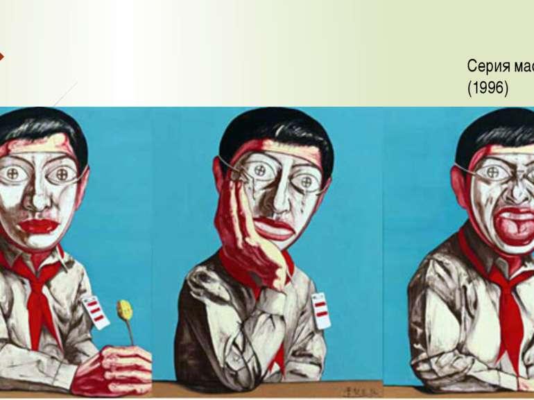 Серия масок: №11 (1996)