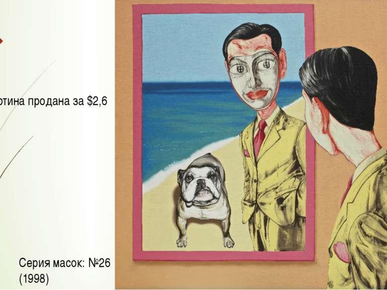 В 2011 картина продана за $2,6 млн Серия масок: №26 (1998)