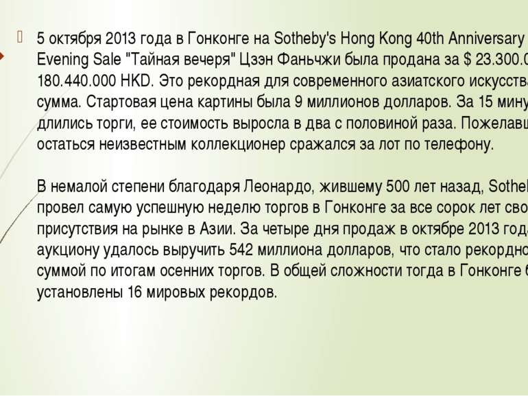 5 октября 2013 года в Гонконге на Sotheby's Hong Kong 40th Anniversary Evenin...