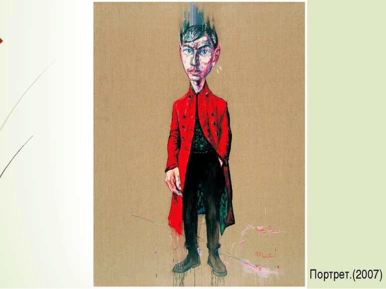 Портрет.(2007)