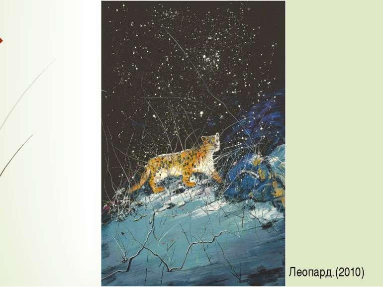 Леопард.(2010)