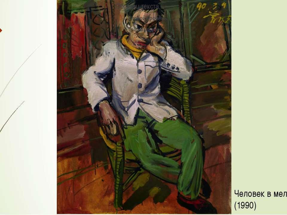 Человек в меланхолии.(1990)