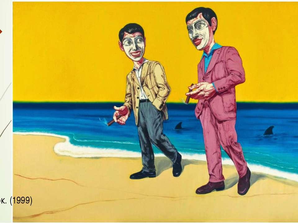 Серия масок. (1999)