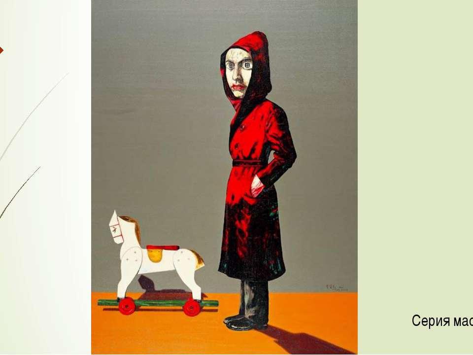 Серия масок. (2004)