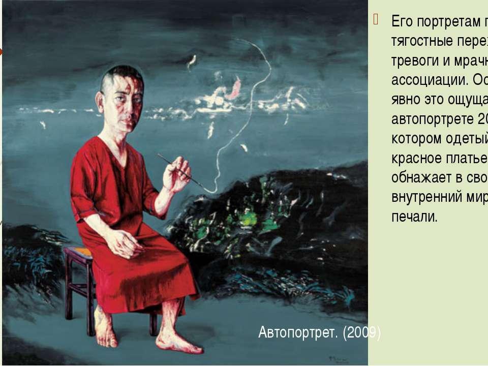 Его портретам присущи тягостные переживания тревоги и мрачные ассоциации. Осо...