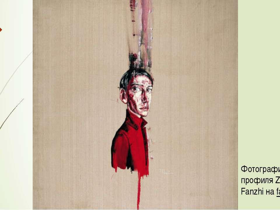 Фотография профиля Zeng Fanzhi наfacebook