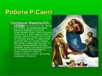 Роботи Р.Санті Сікстинська Мадонна(1515-1519рр) написана для Св. Сікста в П'я...