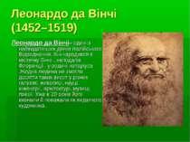 Леонардо да Вінчі (1452–1519) Леонардо да Вінчі– один із найвидатніших діячів...