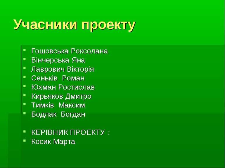 Учасники проекту Гошовська Роксолана Вінчерська Яна Лаврович Вікторія Сеньків...