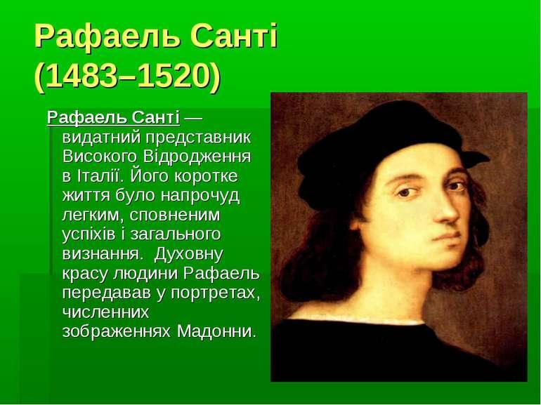 Рафаель Санті (1483–1520) Рафаель Санті — видатний представник Високого Відро...
