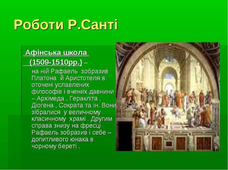 Роботи Р.Санті Афінська школа (1509-1510рр.) – на ній Рафаель зобразив Платон...