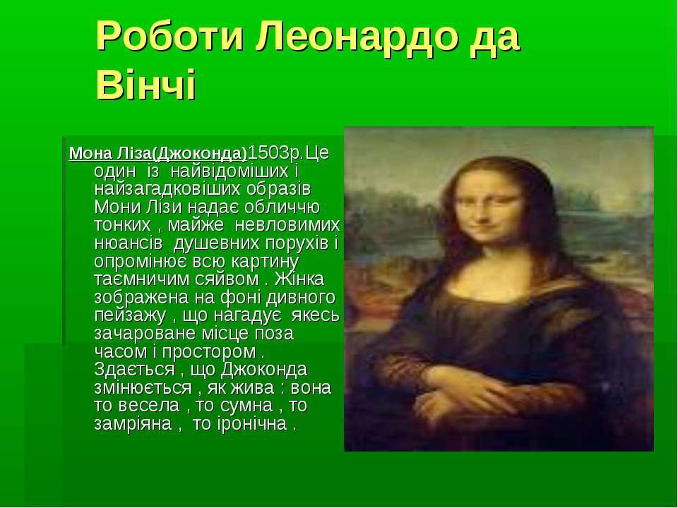 Роботи Леонардо да Вінчі Мона Ліза(Джоконда)1503р.Це один із найвідоміших і н...
