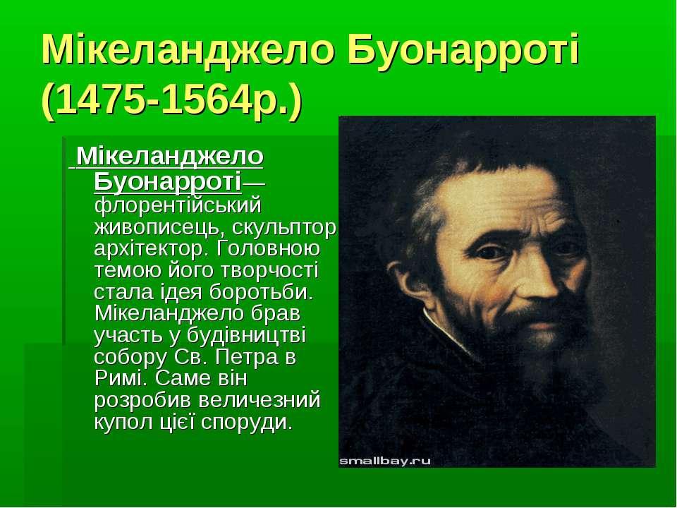 Мікеланджело Буонарроті (1475-1564р.) Мікеланджело Буонарроті— флорентійський...