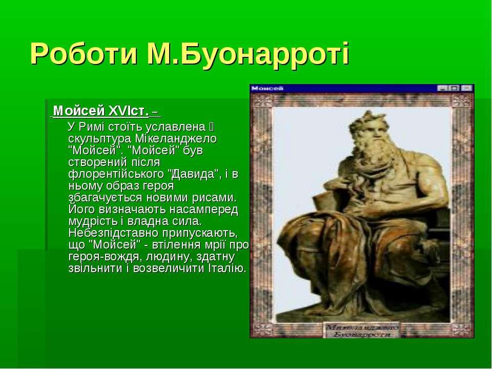 Роботи М.Буонарроті Мойсей XVIст. – У Римі стоїть уславлена скульптура Мікела...