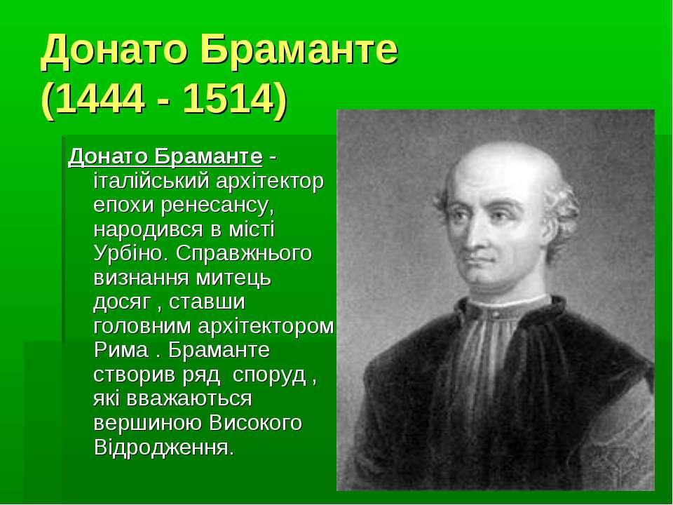 Донато Браманте (1444 - 1514) Донато Браманте - італійський архітектор епохи ...