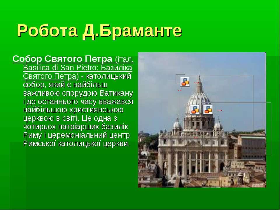 Робота Д.Браманте Собор Святого Петра (італ. Basilica di San Pietro; Базиліка...