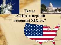 """Тема: «США в першій половині XІX ст."""""""