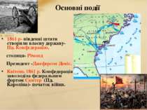 Основні події 1861 р- південні штати створили власну державу- Пд. Конфедераці...
