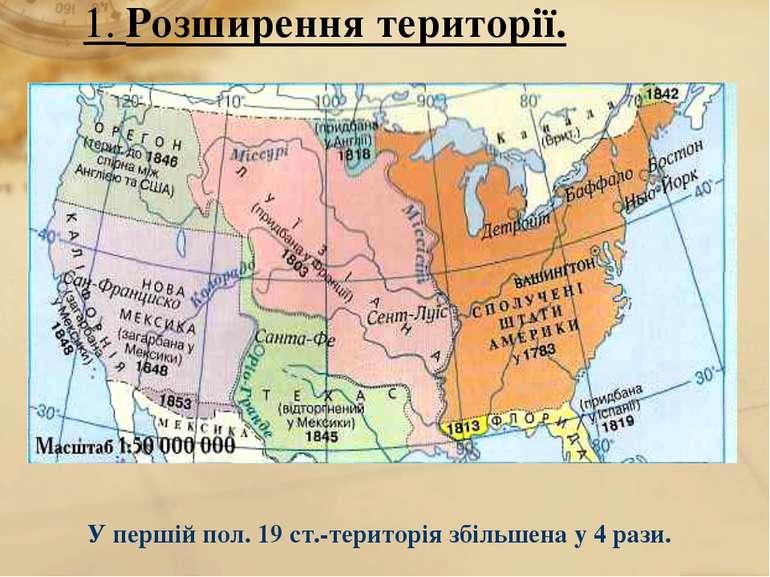 1. Розширення території. У першій пол. 19 ст.-територія збільшена у 4 рази.