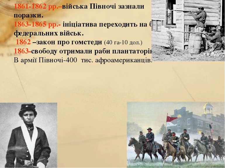 1861-1862 рр.–війська Півночі зазнали поразки. 1863-1865 рр.- ініціатива пере...