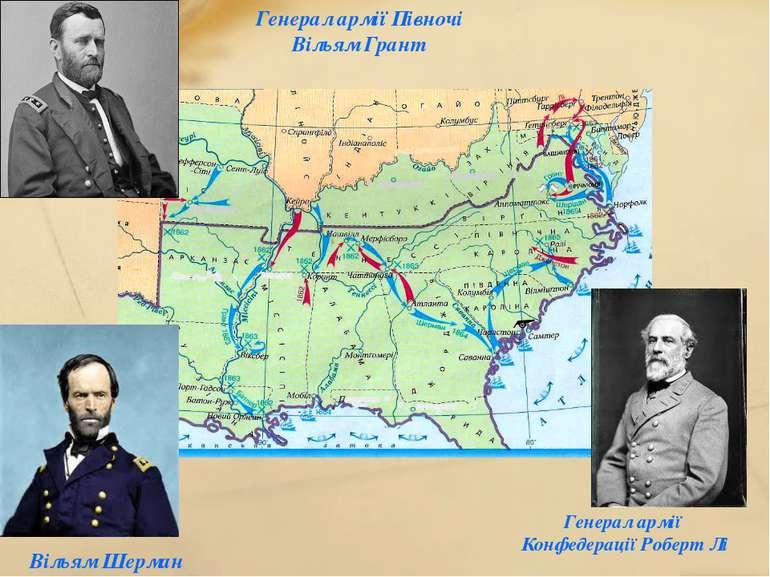 Генерал армії Конфедерації Роберт Лі Генерал армії Півночі Вільям Грант Вілья...