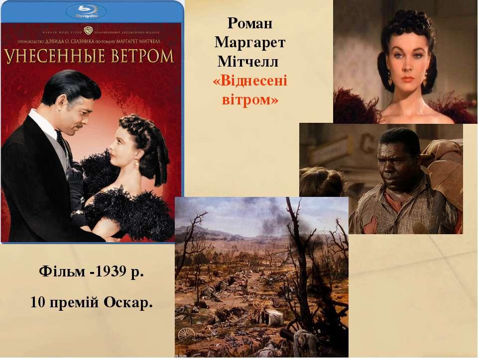 Роман Маргарет Мітчелл «Віднесені вітром» Фільм -1939 р. 10 премій Оскар.