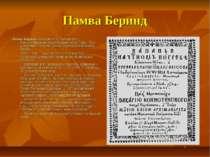 Памва Беринд Памва Беринда народився на Прикарпаті у ЄзуполіСвітським ім'ям Б...