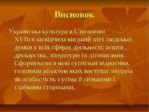 Висновок Українська культура в І. половині XVIIст.засвідчила високий злет люд...