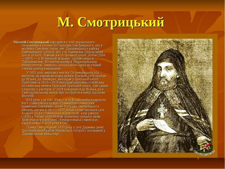 М. Смотрицький Мелетій Смотрицький народився у сім'ї українського письменника...