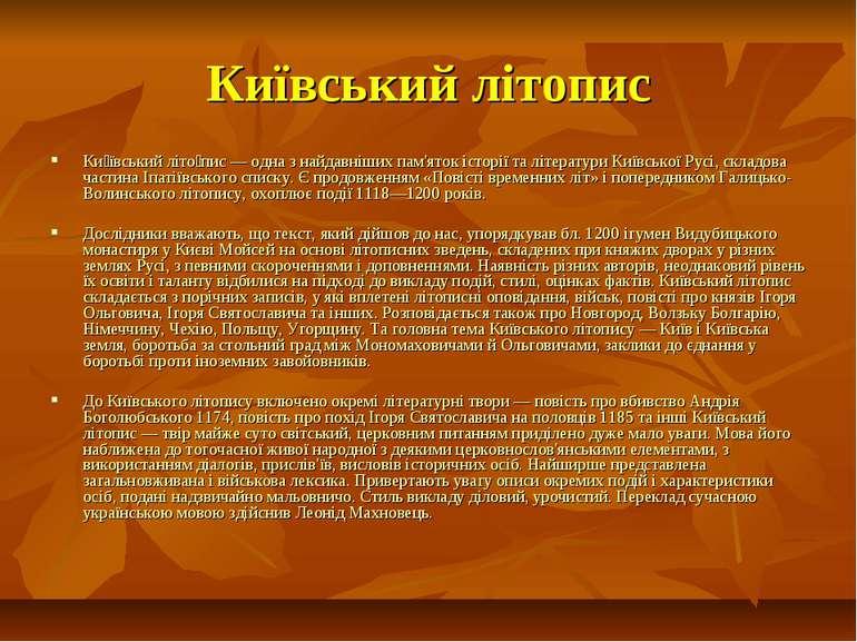 Київський літопис Ки ївський літо пис — одна з найдавніших пам'яток історії т...