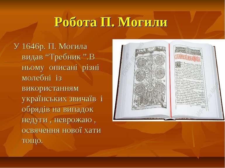 """Робота П. Могили У 1646р. П. Могила видав """"Требник """".В ньому описані різні мо..."""