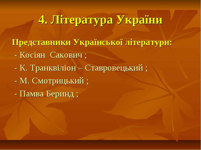 4. Література України Представники Української літератури: - Косіян Сакович ;...