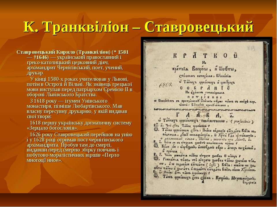 К. Транквіліон – Ставровецький Ставровецький Кирило (Транквіліон) (* 1581 — †...