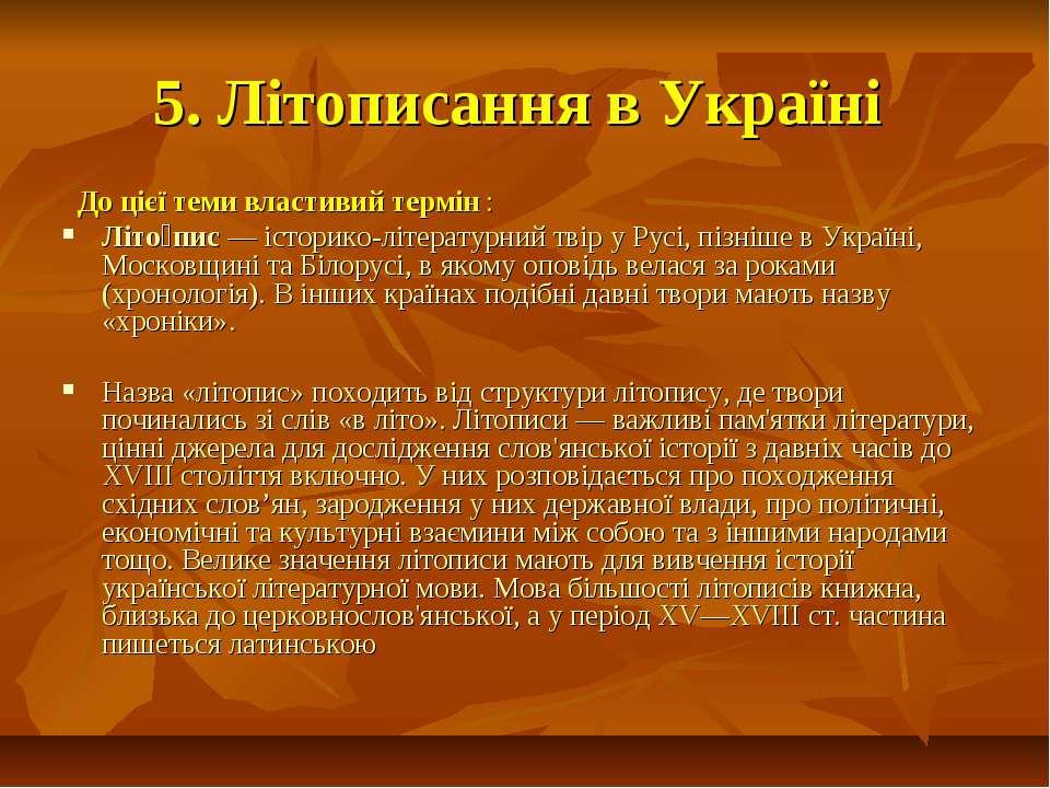 5. Літописання в Україні До цієї теми властивий термін : Літо пис — історико-...