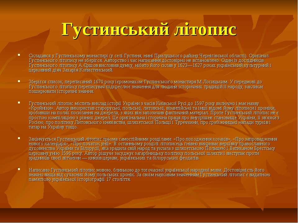 Густинський літопис Складався у Густинському монастирі (у селі Густиня, нині ...