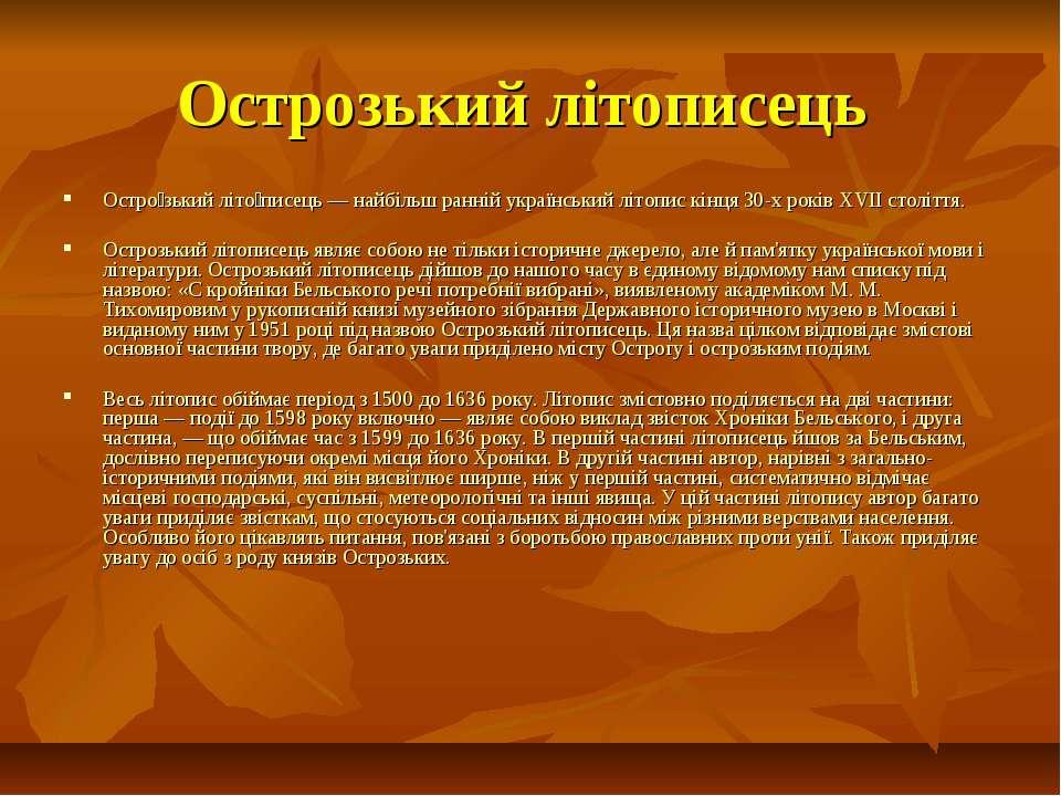 Острозький літописець Остро зький літо писець — найбільш ранній український л...