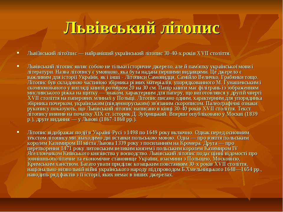 Львівський літопис Льві вський літо пис — найраніший український літопис 30-4...