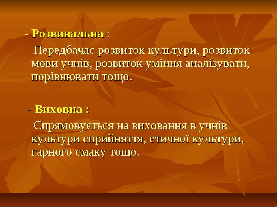 - Розвивальна : Передбачає розвиток культури, розвиток мови учнів, розвиток у...