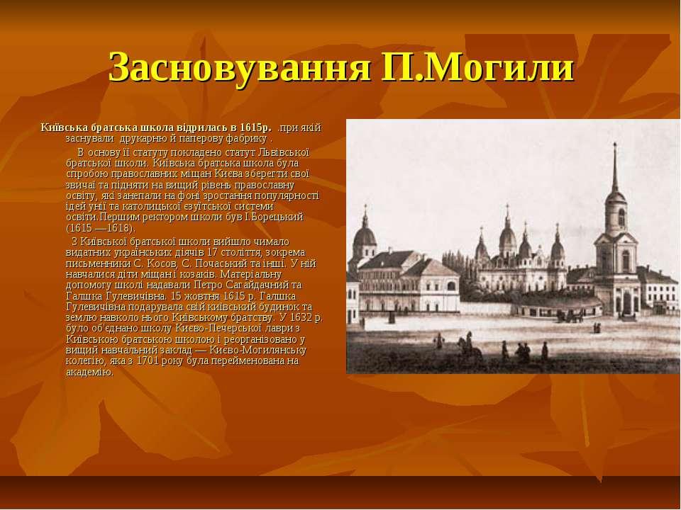Засновування П.Могили Київська братська школа відрилась в 1615р. .при якій за...