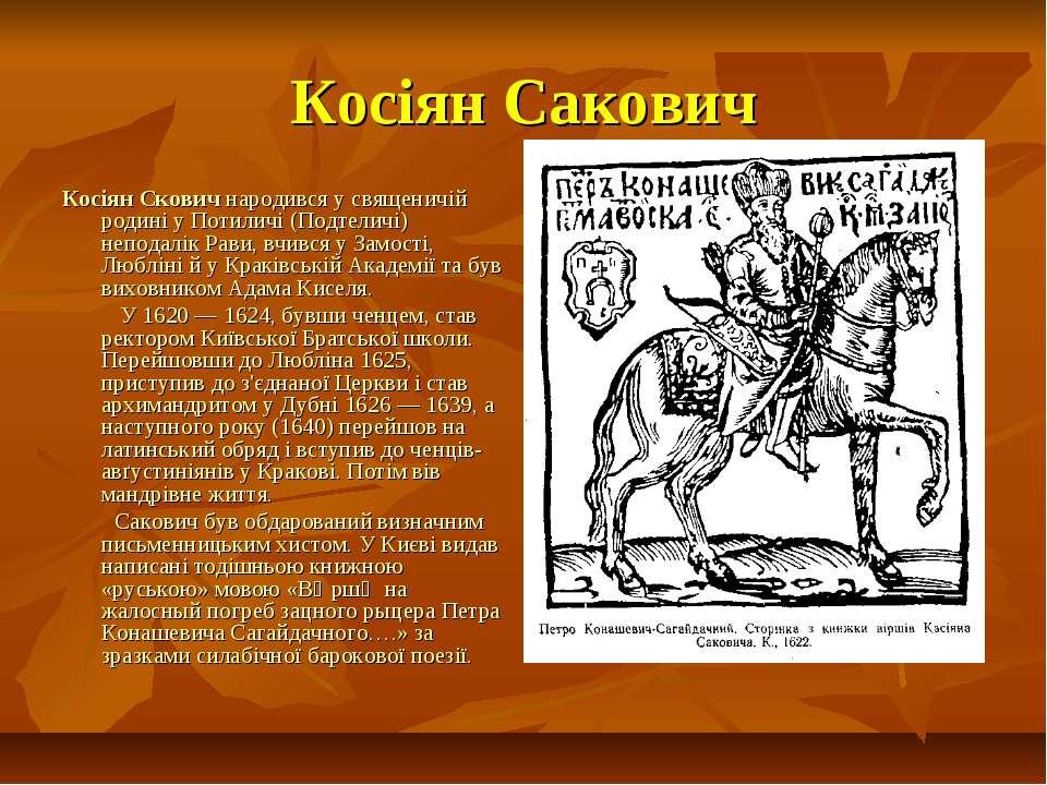 Косіян Сакович Косіян Скович народився у священичій родині у Потиличі (Подтел...