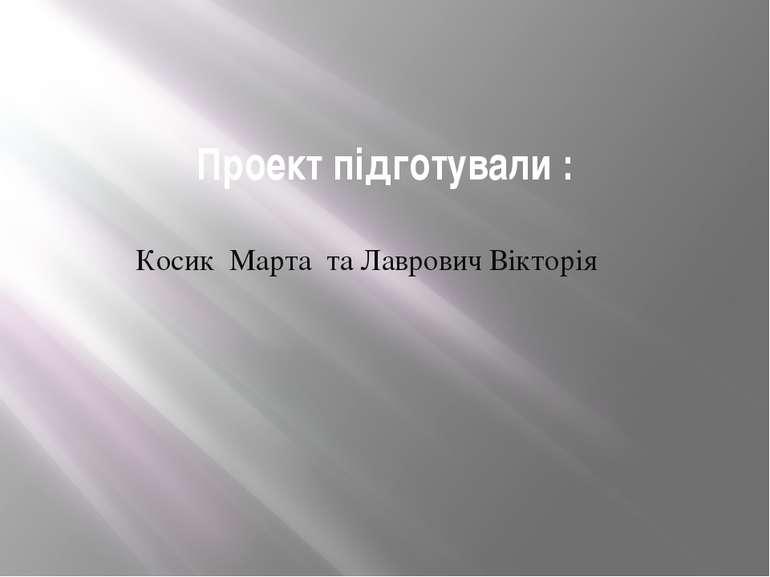 Проект підготували : Косик Марта та Лаврович Вікторія
