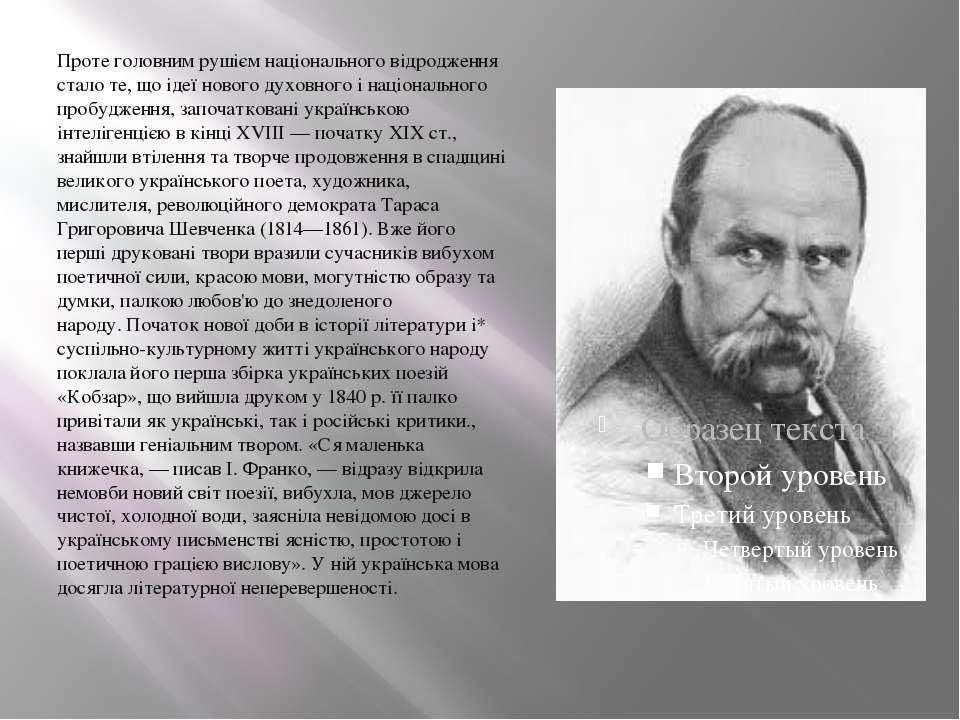 Проте головним рушієм національного відродження стало те, що ідеї нового духо...