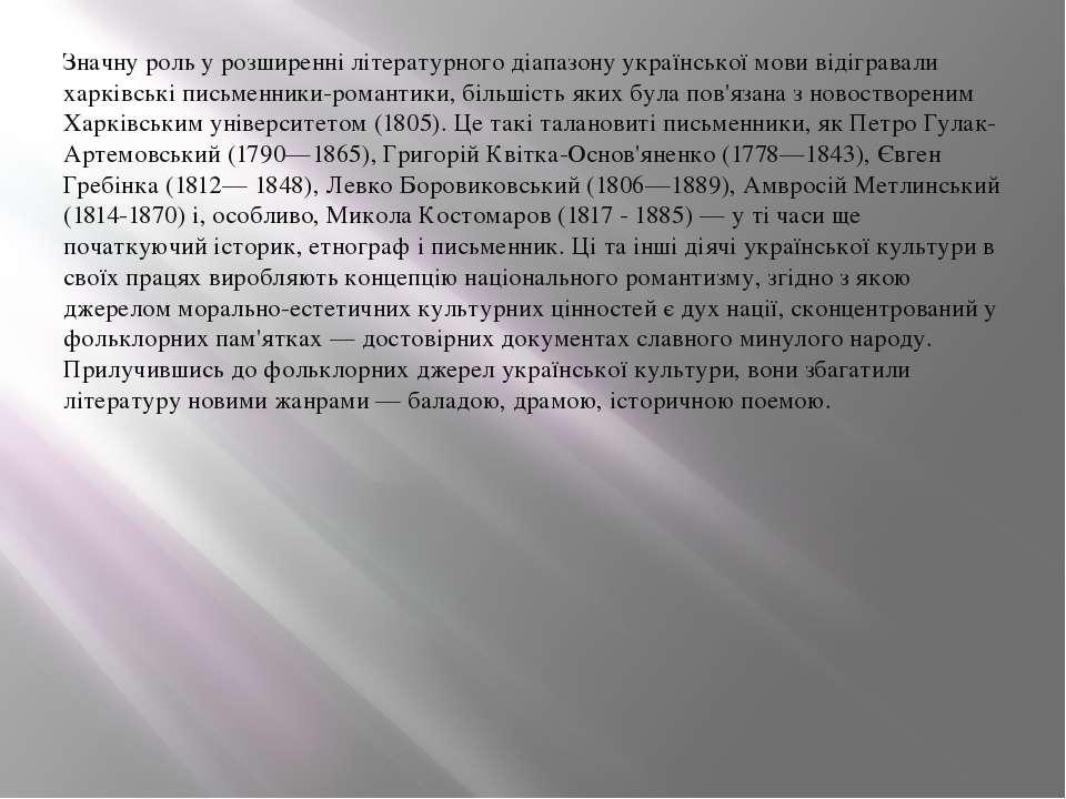 Значну роль у розширенні літературного діапазону української мови відігравали...